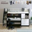 システムベッド ロフトベッド 学習机 デスク 子供  ロフトシステムベッド massa(マッサ)