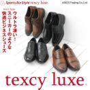 アシックス商事[テクシーリュクス]texcyluxe本革ビジネスシューズメンズTU7773TU7774送料無料