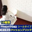 ブリック タイルシール 軽量レンガシール 貼ってはがせる のりつき 壁紙シール ウォールシール ウォールステッカー