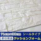 壁紙 シール レンガ ストーン 石目 大理石 クロス DIY のりつき シート ホワイト かるかるブリック 壁紙の上から貼れる壁紙 ウォールステッカー