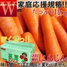 にんじん 千葉 約10kg ニンジン 人参 お料理からジュースまで使える家庭用 富里 成田等