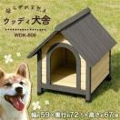 犬小屋 ドッグハウス 室外 屋外 中型犬 大...
