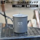 WAQ チタンマグ 450ml チタン製 蓋つき シ...