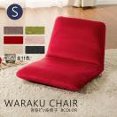 座椅子「和楽チェア」S 日本製  フロアチェアー 背筋がピント!座いす!好評の和楽シリーズ座椅子 WARAKU 「waraku-chair」座いすコタツ座椅子 こたつa455