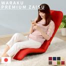 WARAKU日本製座椅子 3ヶ所リクライニング付...