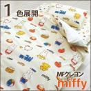 布団カバー キッズ 西川 ミッフィー MFクレヨン(miffy)・敷き布団カバー キッズ:95×145cm 日本製