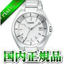 CB3010-57A  CITIZEN シチズン ATTESA アテッサ 電波ソーラー ワールドタイム チタン 日本製 MADE IN JAPAN メンズ腕時計 フォーマル