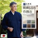 綿麻シジラ作務衣【日本製】メンズ 父の日ギフト プレゼントにも M-2L【夏用】