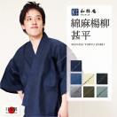 父の日 甚平 綿麻楊柳甚平 日本製 メンズ 純国産の逸品 誕生日 ギフト プレゼントにも 夏用