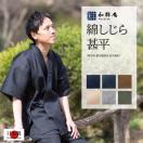 【日本製】 綿しじら甚平 -日本製の定番甚平だからギフトに安心。 父の日 お祝い にも最適 (送料無料)【夏用】