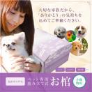 ペット用棺「紫苑」小動物用
