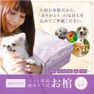 ペット用棺「紫苑」子犬・猫用