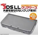 Newニンテンドー3DS LL専用 クリアケース