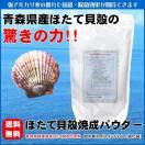 ほたて貝殻焼成パウダー(詰め替え用)1kg  (洗濯物の除菌・消臭 野菜くだもの洗い)