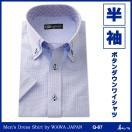 ワイシャツ 半袖 メンズ クールビズ カッターシャツ 形態安定 Q-87 ビジネス カジュアル 形状記憶 スリム