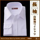メンズ長袖白無地ワイシャツ(ジャパンフィット・レギュラーカラー) R-W-1 ホワイト カッターシャツ・Yシャツ