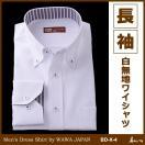 メンズ長袖白無地ワイシャツ(ジャパンフィット・ボタンダウン) BD-X-4 縦ストライプ カッターシャツ・Yシャツ