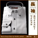 メンズ長袖ワイシャツ WA-710 ボタンダウン(ジャパンフィットタイプ)ドゥエボットーニ・カッターシャツ・Yシャツ・速乾・制服・まとめ買い