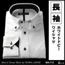 メンズ長袖ワイシャツ WA-713 ボタンダウン(スリムタイプ)カッターシャツ・Yシャツ・速乾・制服・まとめ買い・細身