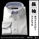 メンズ長袖ワイシャツ WA-715 ボタンダウン(スリムタイプ)カッターシャツ・Yシャツ・速乾・制服・まとめ買い・細身