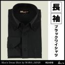 【アンコールセール!】メンズ長袖ワイシャツ(スリムタイプ・ボタンダウン)KU-618(黒シャツ・ブラックシャツ)