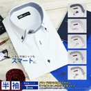 ワイシャツ 半袖 メンズ クールビズ カッターシャツ 5種類から選べる BBシリーズ スリムフィットタイプ