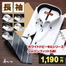 5柄から選べる!WAシリーズ・ホワイトドビー長袖ワイシャツ ジャパンフィット(標準体型)カッターシャツ