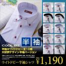 ワイシャツ 半袖 メンズ クールビズ カッターシャツ ドビー 10種類2タイプから選べる  ビジネス カジュアル