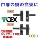 TOEX(リクシル) シリンダーRD錠 交換用門扉錠両開き用