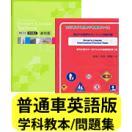 Driver's License Examination Practice Te...