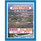 西村堂の問題集 普通車・自動二輪模擬テス...