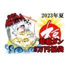 電動ガン 3万円福袋 (約90,000円〜91,300...