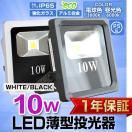 LED投光器 10W 100W相当 薄型LEDライト 作業灯 防犯 ワークライト 看板照明 昼光色/電球色/緑  一年保証