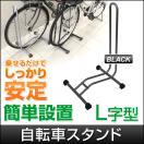 自転車 スタンド 倒れない 1台用 L字型 駐...