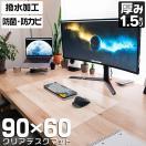 WEIMALL デスクマット 透明 900×600 カッ...