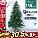 クリスマスツリー 150cm 木 雪化粧付き ヌードツリー おしゃれ スリム 組立簡単 北欧 置物 店舗用 業務用 ショップ用