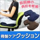 骨盤クッション 椅子用 オフィス 低反発 骨...