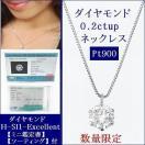 ネックレス ダイヤモンド 一粒 プラチナ  6本爪 ダイヤモンドネックレス プラチナネックレス Pt900 0.2カラットup