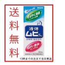 液体ムヒS2a 50ml【指定第2類医薬品】池田模範堂 送料無料