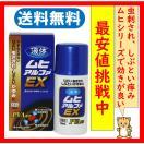 液体ムヒアルファEX 35ml【指定第2類医薬...