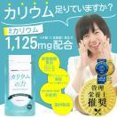むくみ カリウム サプリ 栄養機能食品 (ビタミンB) 270粒