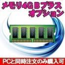 メモリ4GB増設オプション ※PCと同時購入の...