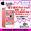 Apple iPod touch MGFY2J/A 16GB 第5世代[1...