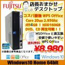 店長おまかせFujitsuデスクトップ Win10 Home WPS Office付 [core 2 Duo 2.93GHz メモリ4G HDD160GB DVD-ROM ]DtoD 送料無料! 中古デスク