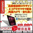 Lenovo YOGATABLET8 8インチタブレット 保護フィルム 充電器付 SIMフリー [4コア 1.2GHz/1GB/16G無線/Bluetooth/カメラ] :美品