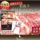 目録 二次会 景品 肉 ゴルフ コンペ 松阪牛 目録セット(1万円コース) 送料無料 A3パネル付き