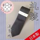 礼装 ネクタイ フォーマル 法事用 TAP7000