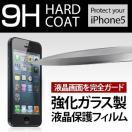 iPhone7 ガラスフィルム iPhone8 強化ガラス 衝撃吸収 iPhone X 7 PLUS 保護 フィルム iPhone6s iPhone5 SE 液晶フィルム GALAXY ギャラクシー S6