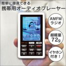 CD録音機器 ラジオ録音 ポータブル 携帯音楽プレーヤー 4GB デジタルオーディオプレーヤー 白 × 黒 ポータブルデジタルオーディオプレーヤー AM FM ラジオ付き