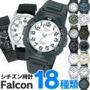腕時計 メンズ レディース ブランド シチズン チープシチズン ファルコン ビジネス用 仕事用 Q&Q CITIZEN アナログ